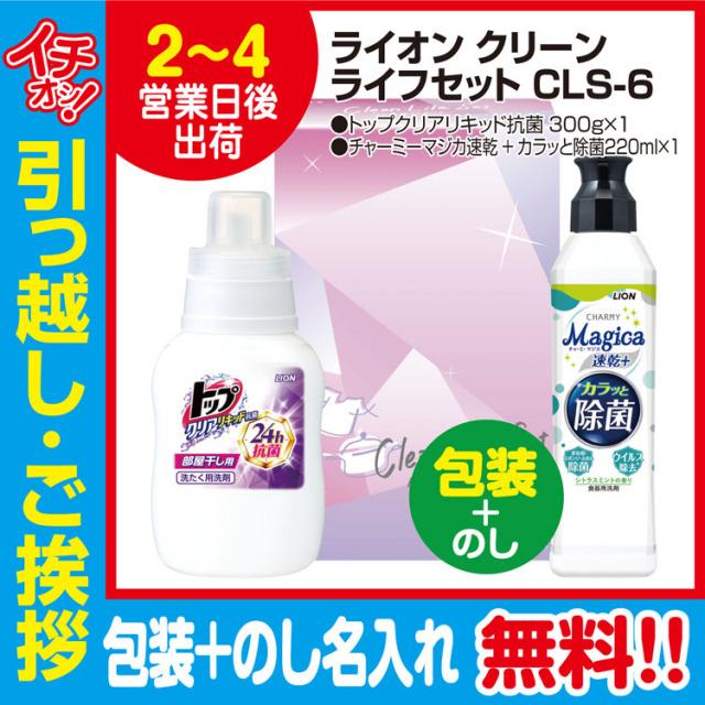 [引っ越し 挨拶 ギフト 粗品 洗剤]LIONクリーンライフセットCLS-6(包装+のし)[御礼 工事 挨拶まわり 初盆 お返し] <dh-25398-3>