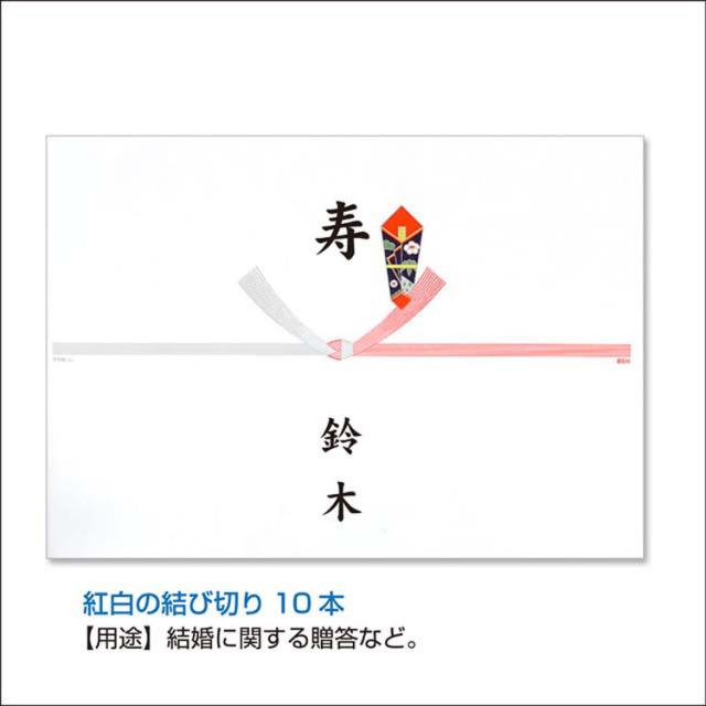 のし紙 紅白の結び切り  <no-10004>
