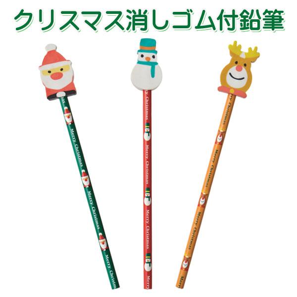 クリスマス消しゴム付鉛筆・粗品屋本舗