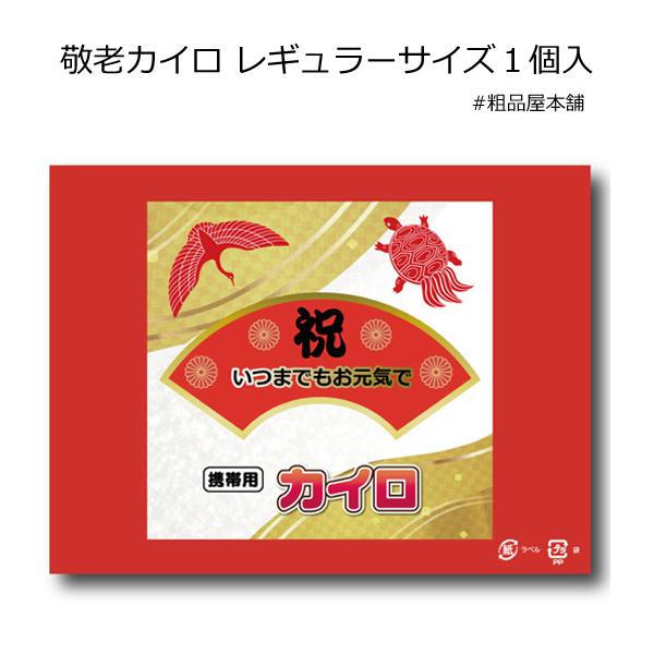 敬老カイロ レギュラーサイズ1個入・粗品屋本舗