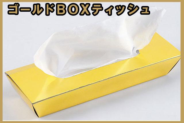 粗品・景品・ノベルティ・記念品の粗品屋本舗 ゴールドBOXティッシュ30W