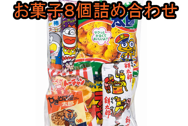 粗品・景品・ノベルティ・記念品の粗品屋本舗 駄菓子8種パック