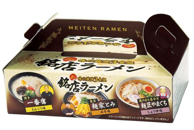 粗品・景品・ノベルティ・記念品の粗品屋本舗 探しあてた銘店ラーメン3食組