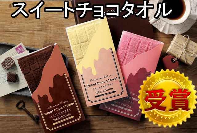 粗品・景品・ノベルティ・記念品の粗品屋本舗 スイートチョコタオル