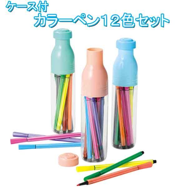 ケース付カラーペン12色セット・粗品屋本舗