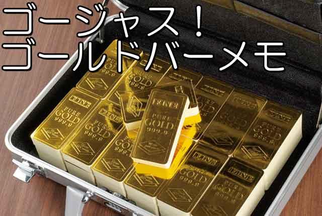 粗品・景品・プチギフト・ノベルティ・記念品の粗品屋本舗 ゴージャス!ゴールドバーメモ