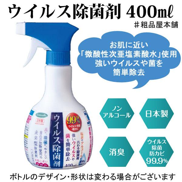 ウイルス除菌剤400ml・粗品屋本舗