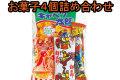 粗品・景品・ノベルティ・記念品の粗品屋本舗 駄菓子4種パック