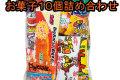 粗品・景品・ノベルティ・記念品の粗品屋本舗 駄菓子10種パック