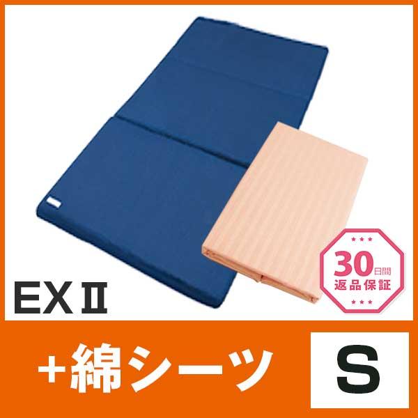 セット〈シングル〉【EX2】【敷布団専用綿シーツ1枚】B