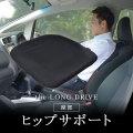 〈座部分〉【ザ ロングドライブカーシート】
