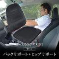 〈セット〉【ザ ロングドライブカーシート】