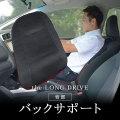 〈背部分〉【ザ ロングドライブカーシート】