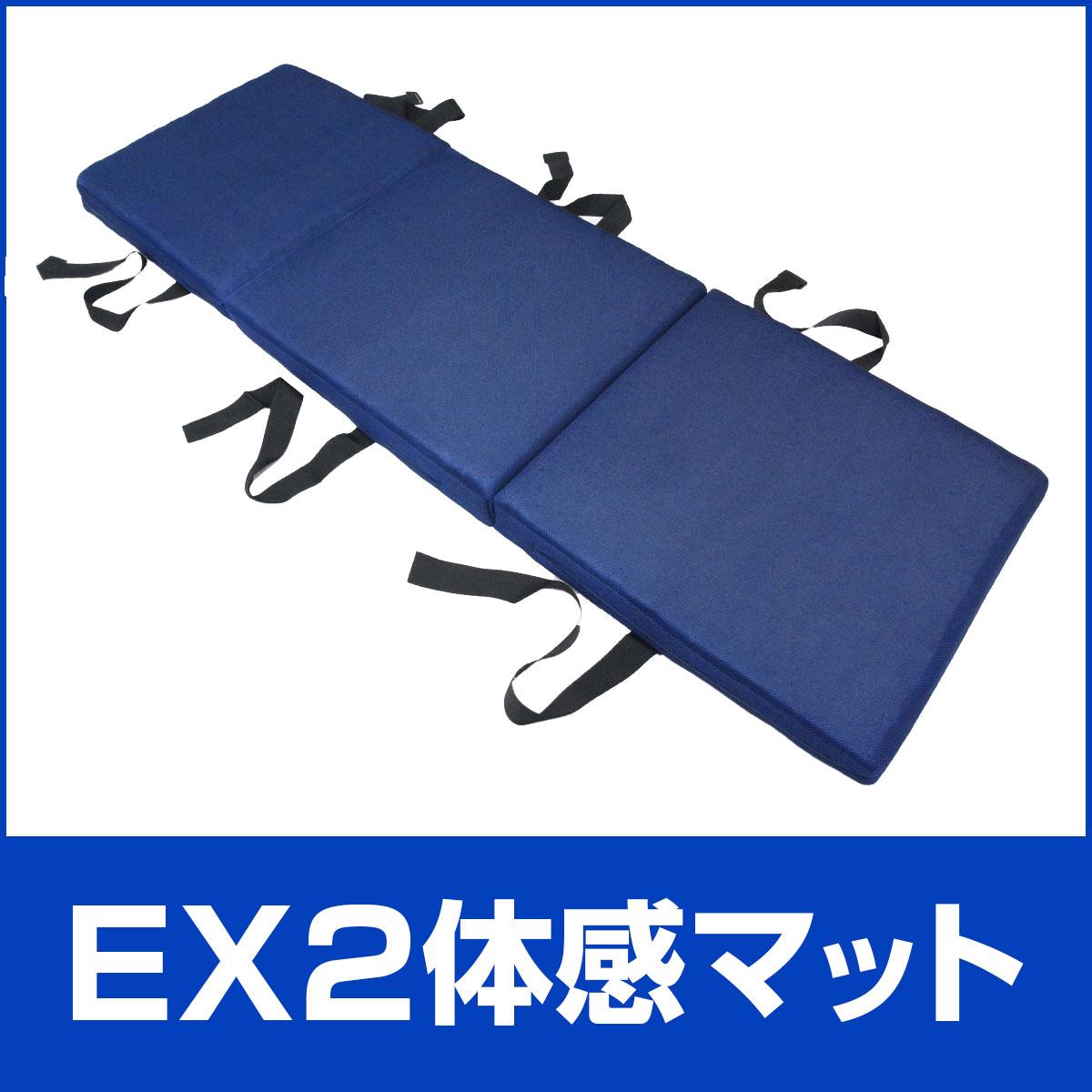 FOUR SEASONS EX2体感マット