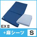 セット〈シングル〉【EX2】【敷布団専用麻フィットシーツ1枚】