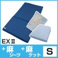 セット〈シングル〉【EX2】【敷布団専用麻フィットシーツ1枚】【ダブルガーゼ麻ケット1枚】