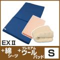 セット〈シングル〉【EX2】【敷布団専用綿シーツ1枚】【プレミアムウールパッド】