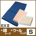 セット〈シングル〉【EX2】【敷布団専用綿シーツ1枚】【ウールパッド】
