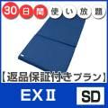 〈セミダブル〉【返品保証付きプラン Four Seasons EX2】