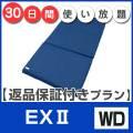 〈ワイドダブル148cm幅〉【返品保証付きプラン Four Seasons EX2】