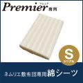 綿シーツ プレミアタイプ アイボリー S