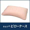 ネムリエまくら ピローケース ピンク