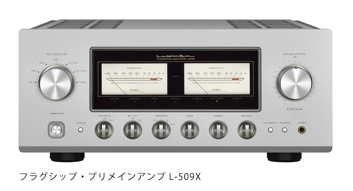 LUXMAN(ラックスマン) L-509X プリメインアンプ