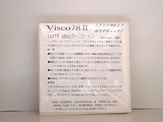 クリーニングクロス ビスコ78-2