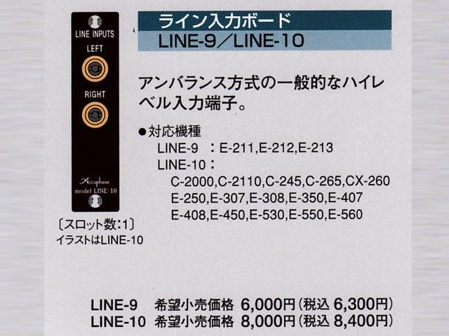 アキュフェーズ ライン入力ボード LINE‐9/10
