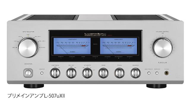 LUXMAN(ラックスマン) L-507uXII プリメインアンプ