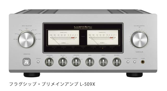 LUXMAN(ラックスマン) L-509X フラグシップ・プリメインアンプ