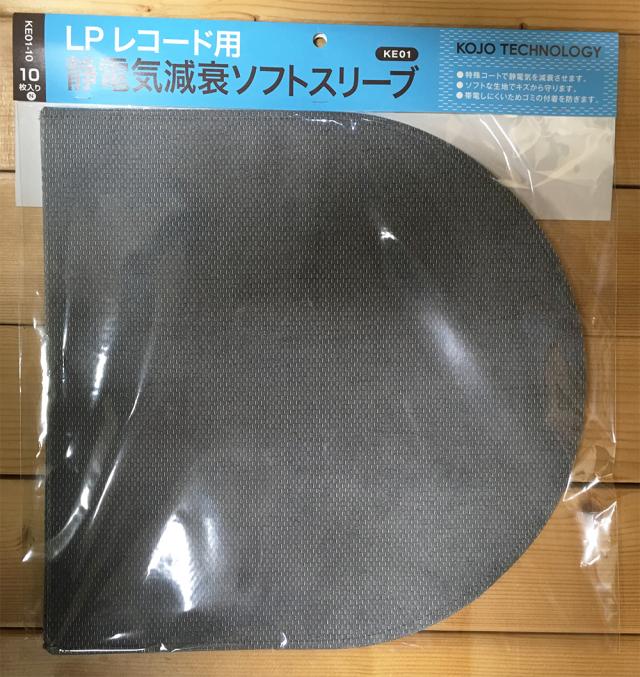 ★送料無料★ KOJO  LPレコード用静電気減衰ソフトスリーブ 10枚入り