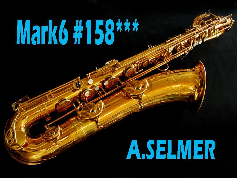 A.SELMER MARK6 15万番台 バリトン オリジナルLQ