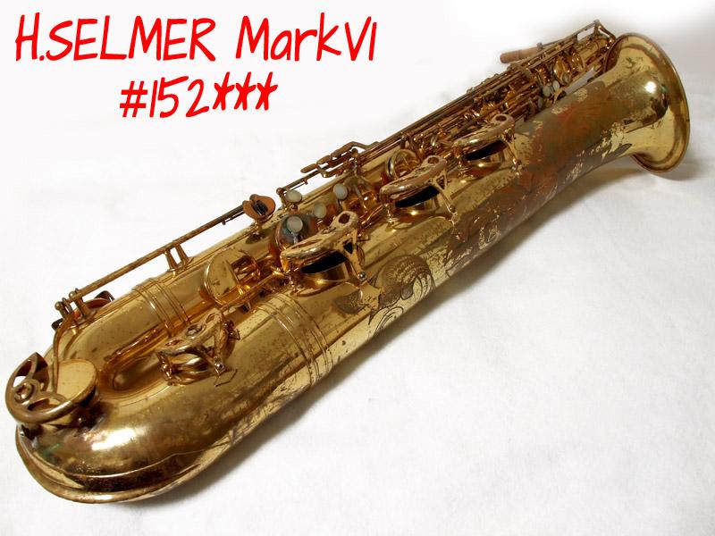 H.SELMER MARK VI Low-A Hi-F#key無し バリトンサックス