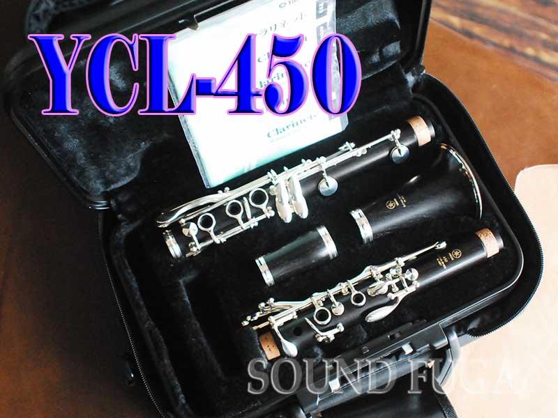 ★★年末感謝セール★★YAMAHA YCL-450 Bb CLARINET クラリネット