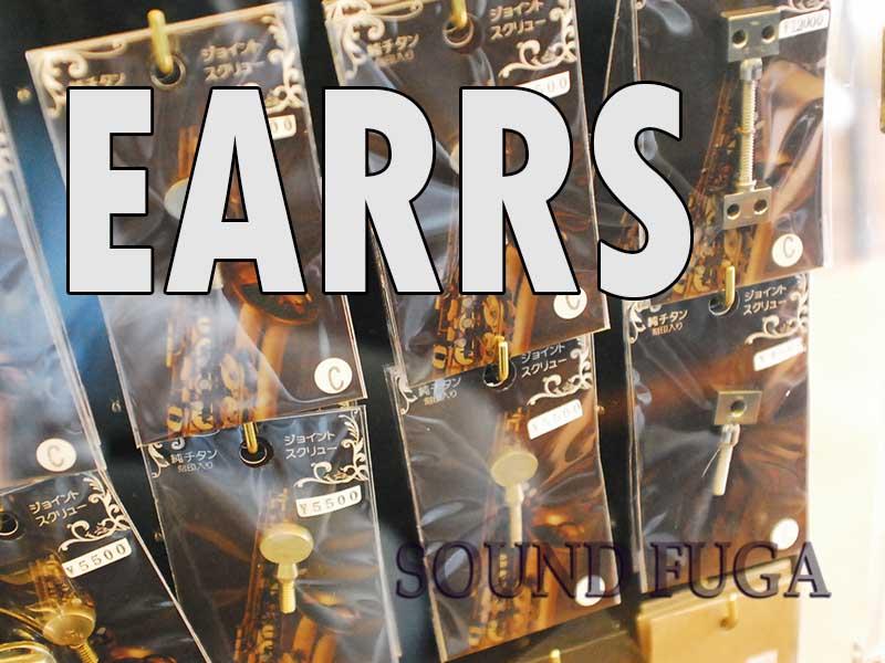 EARRS Neck ジョイントスクリューCanonnball/SELMER/YAMAHA/YANAGISAWA..