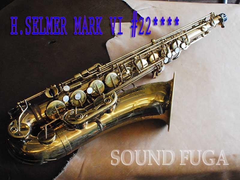 H.SELMER MARK VI 22万番台 彫刻付 オリジナルラッカー テナーサックス