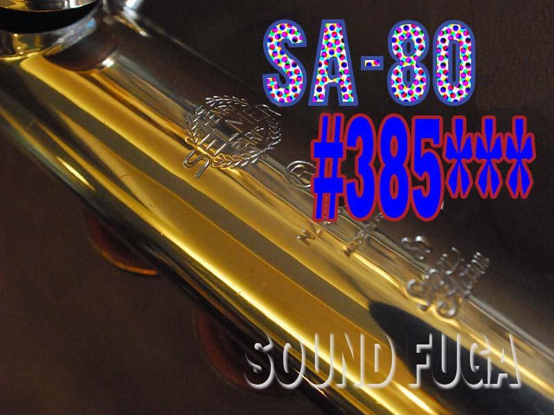 H.SELMER SA-80 シリーズ1 彫刻無し 38万番台 ソプラノサックス