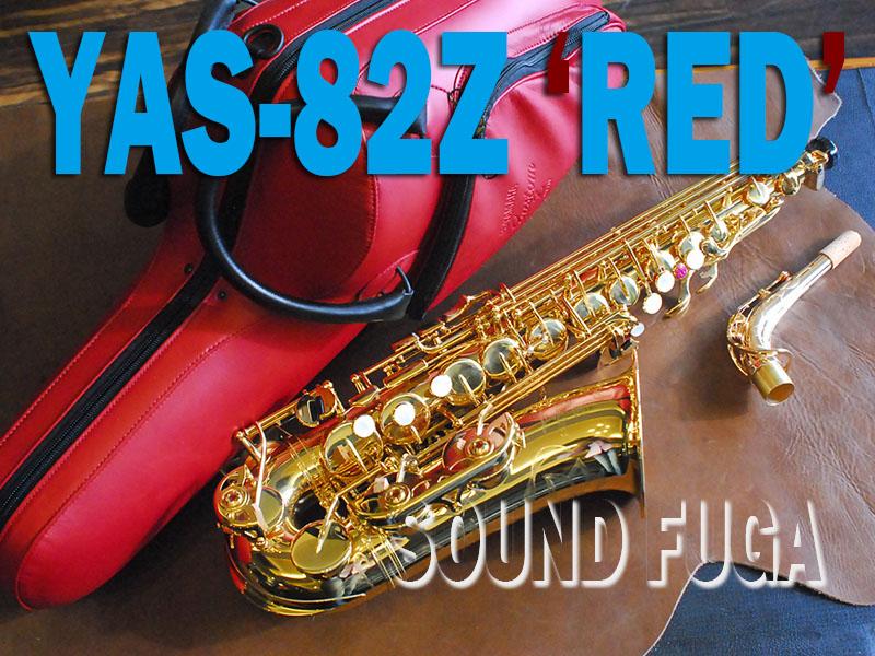 YAMAHA YAS-82Z RED V1ネック 100本限定モデル アルトサックス 極上