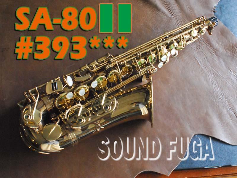 H.SELMER SA80-II 初期39万番 アルトサックス