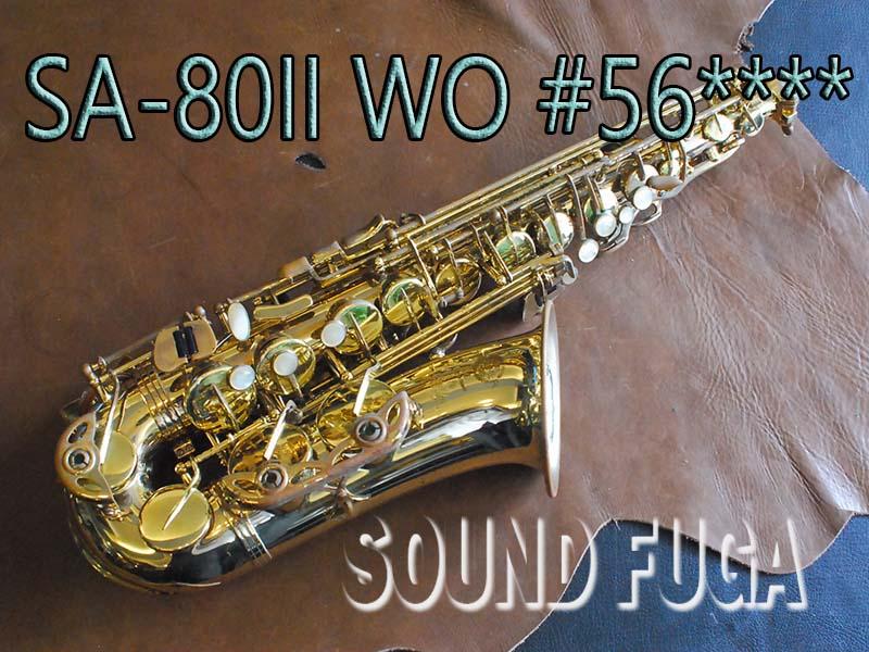 目玉! H.SELMER SA-80II W/O 56万番  アルトサックス