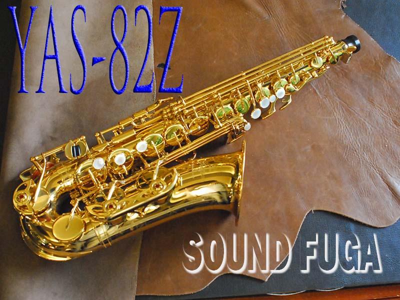 YAMAHA YAS-82Z Custom G1ネック アルトサックス 極上美品