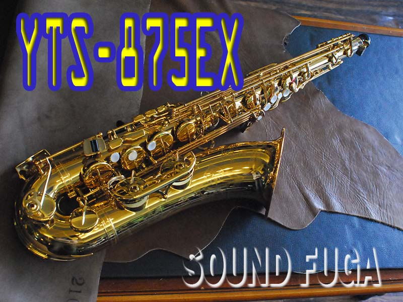 YAMAHA YTS-875EX G3Neck 最高峰カスタム  テナーサックス 良品