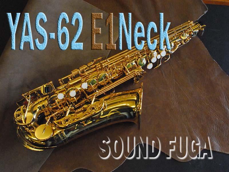 YAMAHA YAS-62LSE E1Neck アルトサックス 特別モデル 極上美品