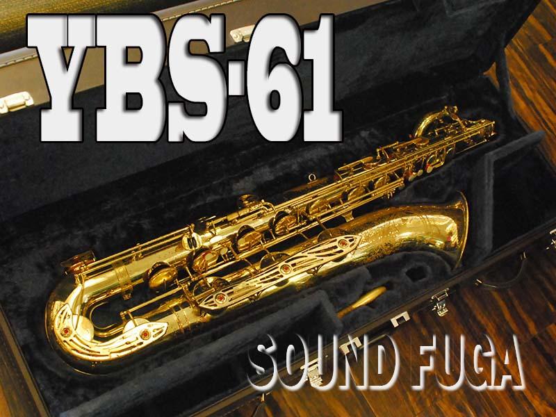 YAMAHA YBS-61 プロモデル 全タンポ交換済 バリトンサックス