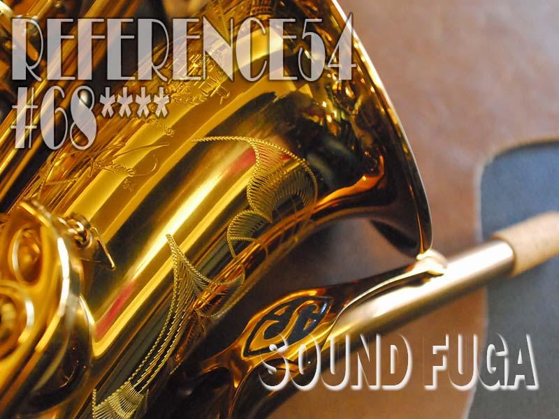 H.SELMER REFERENCE54 アルトサックス 68万番 美品