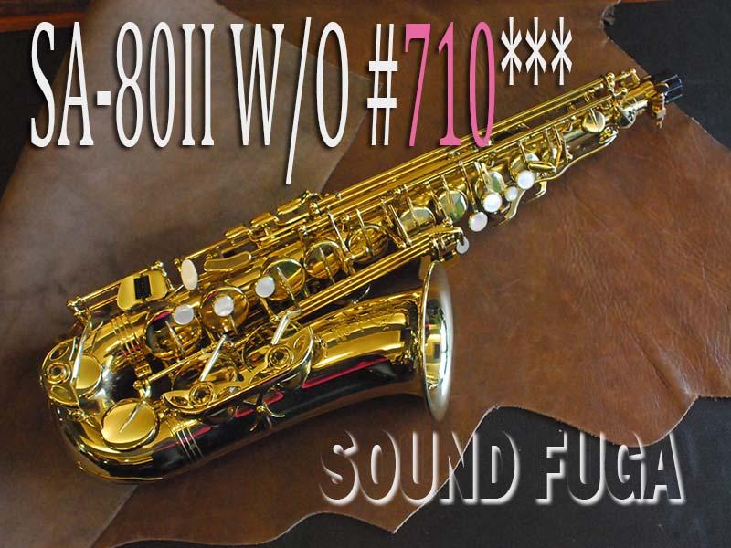 H.SELMER SA-80II W/O 71万番  アルトサックス 良品
