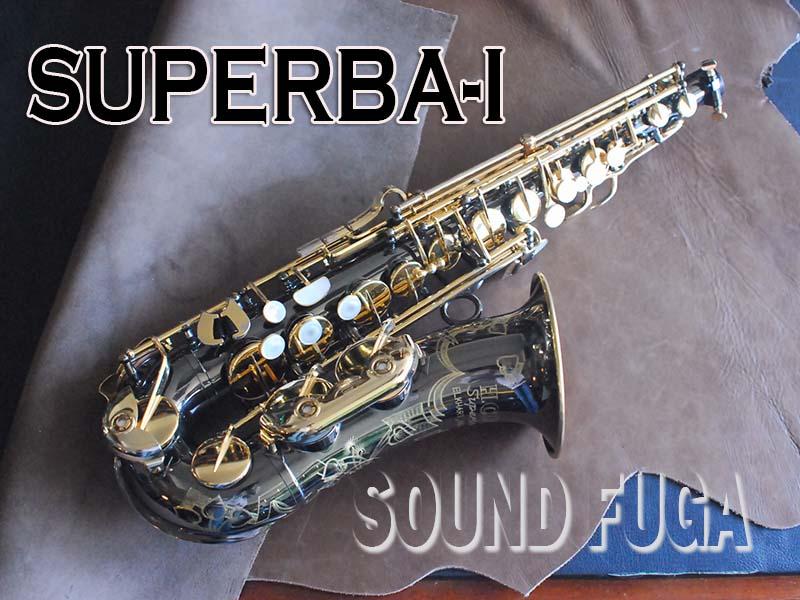 H.COUF SUPERBA-I BN ブラックニッケル 伝説的名器 アルトサックス