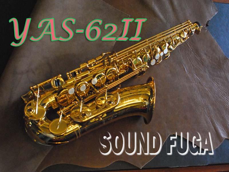 ★☆Spring Sale☆★YAMAHA YAS-62II ALTO アルトサックス