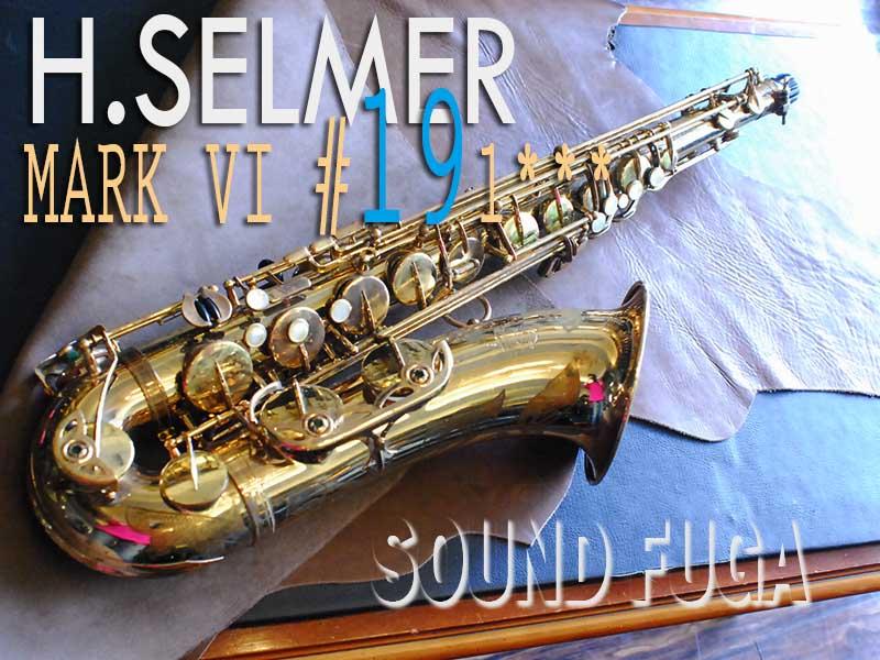 H.SELMER MARK VI 彫刻付 19万番台 オリジナルラッカー80% テナーサックス